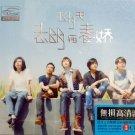 Mayday Zhi Ming Yu Chun Jiao 五月天 志明与春娇 3CD