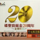 Polygram Sepcial Edition 20th Anniversary 碟圣宝丽金20周年 金曲珍藏 3CD