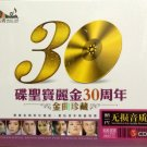 Polygram Sepcial Edition 30th Anniversary 碟圣宝丽金30周年 金曲珍藏 3CD