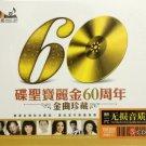Polygram Sepcial Edition 60th Anniversary 碟圣宝丽金60周年 金曲珍藏 3CD