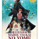 DVD Mahou Tsukai No Yome Vol.1-24 End + Special 魔法使的新娘 Eng Dub Japanese Anime Region All