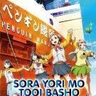DVD Sora Yori Mo Tooi Basho Vol.1-13 End 比宇宙更远的地方 Japanese Anime Region All