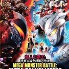DVD Mega Monster Battle Ultra Galaxy Legend The Movie Japanese Anime Region All Eng Sub