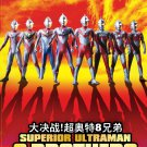 DVD Superior Ultraman 8 Brothers The Movie Japanese Anime Region All Eng Sub