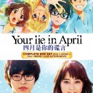 DVD Your Lie In April Vol.1-22 End Anime +OVA+ Movie Japanese Anime Region All Eng Sub