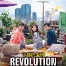 DVD Revolution Korean TV Drama Series Region All English Sub