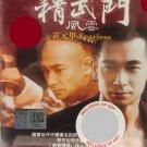 Chinese Drama Jing Wu Men Huo Yuan Jia Fearless 精武门 霍元甲 DVD Region All