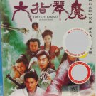 Chinese Drama Loke Chi Kam Mo 六指琴魔 倪匡代表作改编 DVD Region All