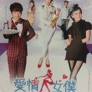 Taiwan Drama Lady Maid Maid 爱情女仆 张栋樑 DVD Region All English Sub