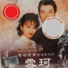 Taiwan Drama Xue Ke 雪珂 琼瑶经典爱情系列作 DVD Region All