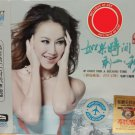 Coco Lee If Only For A Second Time 李玟 如果时间剩一秒 3CD