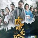 Growling Tiger & Roaring Dragon 马懿之虎啸龙吟 China Drama DVD Eng Sub Region All