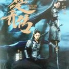 Princess Agents 楚乔传 China Drama DVD HD English Sub Region All