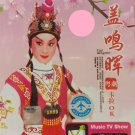 Joyce Gai Ming Hui Cantonese Opera Karaoke 盖鸣晖 粤剧卡拉 OK Karaoke 2DVD Region All