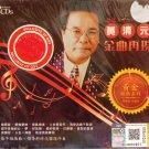 Huang Qing Yuan Jin Qu Zai Xian Golden Collection 黄清元 金曲再现 黄金经典系列 2CD