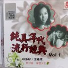 Lin Shu Rong Li Lan Feng 林淑容 李岚风 纯真年代流行经典 Vol.1 CD