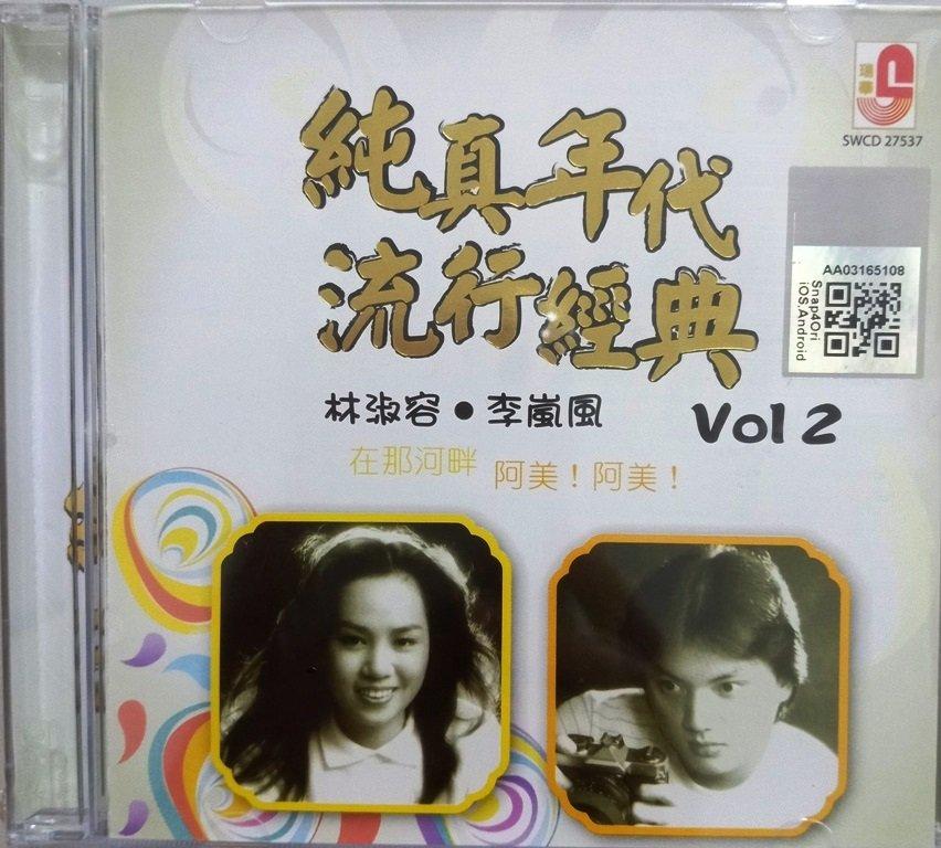 Lin Shu Rong Li Lan Feng ��容 ��� 纯�年代���� Vol.2 CD