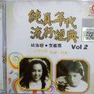 Lin Shu Rong Li Lan Feng 林淑容 李岚风 纯真年代流行经典 Vol.2 CD