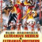 DVD Ultraman Mebius & Ultraman Brothers The Movie Japanese Anime Region All Eng Sub