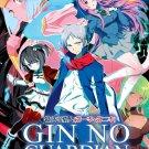 DVD Gin No Guardian Sea 1+2 Vol.1-18 End Japanese Anime Region All Eng Dub