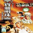 Bao Ding Ming Zhu Cai Se Xiu Fu Ban 粤剧宝鼎明珠 DVD