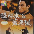 Shaw Movie Challenge Of The Masters 邵氏电影  陆阿采与黄飞鸿 刘家辉 陈观泰 VCD