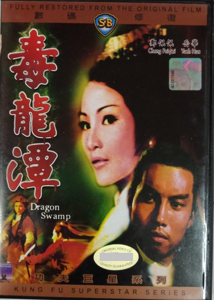 Shaw Movie Dragon Swamp ���影 ��潭 �佩佩 岳� �夫巨�系� VCD