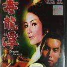 Shaw Movie Dragon Swamp 邵氏电影 毒龙潭 郑佩佩 岳华 功夫巨星系列 VCD