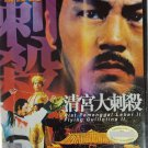 Shaw Movie Flying Guillotine II 邵氏电影 清宫大刺杀 狄龙 罗烈 施思 VCD