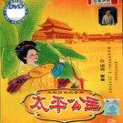 Tai Ping Gong Zhu Documentary 太平公主 记录片 2DVD