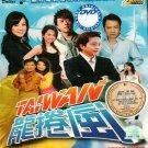Taiwan Hokkien Karaoke Long Juan Feng 台湾龙卷风 2DVD
