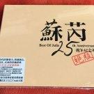 Best Of Julie Su Rui 25th Anniversary 蘇芮 25周年纪念辑 2CD