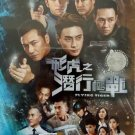 DVD HK TVB Drama Flying Tiger 飛虎之潛行極戰 Region All English Sub