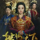CHINESE DRAMA DVD The Legend of Dugu 独孤天下 HD Shooting Version English Sub