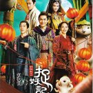 DVD Chinese Movie Monster Hunter 2 捉妖记 2 Movie Region All Eng Sub