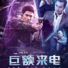 DVD China Movie The Big Call 巨额来电 Region All Eng Sub