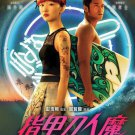 DVD Hong Kong Movie A Nail Clipper Romance 指甲刀人魔 Region All Eng Sub