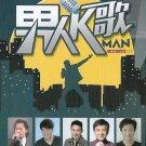 DVD Man Chinese Karaoke Hits 男人K歌 2DVD Region All