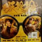 DVD Goldbuster Movie 妖铃铃 Region All Eng Sub