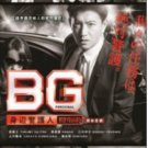 DVD Japanese Drama BG Personal Bodyguard BG~搏命保鑣 English Sub Region All