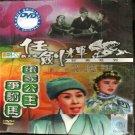 DVD Ren Jian Hui Dan Jia Gong Zhu Zheng Fu Ma Opera Show 任建辉 蛋家公主争驸马 Region All