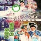 DVD Ren Jian Hui Shi Er Lan Gan Shi Er Chai Opera Show 任建辉 十二栏杆十二钗 Region All