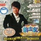 DVD Weng Li You Fu Jian Jin Qu Ge Wang Karaoke 翁立友 福建金曲歌王 Region All