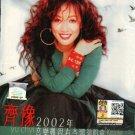 DVD Yu Chyi Concert Karaoke 齐豫 2002年音乐难得有奇遇演唱会  Region All