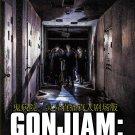 DVD Gonjiam Haunted Asylum Live Action Korean Movie Region All Eng Sub
