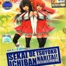 DVD Sekai De Ichiban Tsuyoku Naritai Ep 1-12 End Japanese Anime Region All Eng Sub