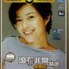Yuki Collection Yu ki Hsu 徐懷鈺 VCD