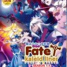 DVD Fate Kaleid Liner Sea 1-4 Vol.1-42 End 魔法少女伊莉雅 Japanese Anime Region All Eng Sub