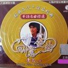 Golden Voice Of Kang Qiao The Memorial Golden Songs 康乔之歌 回忆金曲 CD