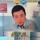 Liu Jia Chang The Classic Series DMS 24 Bit 刘家昌 经典系列 2CD